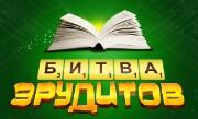 'Битва Эрудитов' - Увлекательная настольная логическая игра! Соревнуйтесь с друзьями и реальными соперниками!
