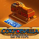 играть в игровые автоматы сокровище египта